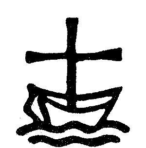 bootje met kruis